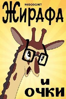 Смотреть Жирафа и очки