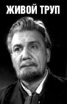 Смотреть Живой труп (1952)