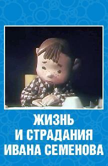 Смотреть Жизнь и страдания Ивана Семенова