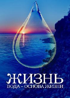 Смотреть Жизнь: Вода – основа жизни