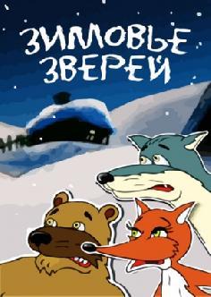 Смотреть Зимовье зверей