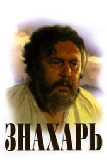 Смотреть Знахарь (1981)