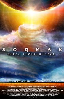 Смотреть Зодиак: Знаки апокалипсиса