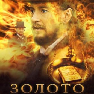 Смотреть «Золото» Сергея Безрукова