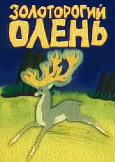 Смотреть Золоторогий олень