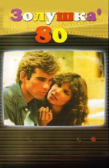 Смотреть Золушка `80