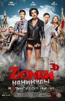 Смотреть Zомби каникулы