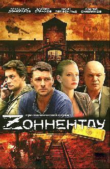 Смотреть Зоннентау