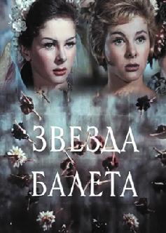 Смотреть Звезда балета