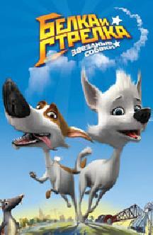 Смотреть Звездные собаки: Белка и Стрелка