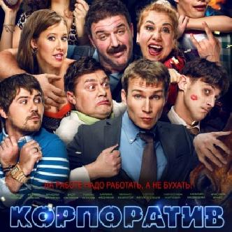 Смотреть Звезды «ТНТ» в комедии «Корпоратив»