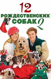 Смотреть 12 рождественских собак 2