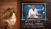 Академия Стекляшкина Сезон Серия 1