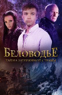Смотреть Беловодье. Тайна затерянной страны