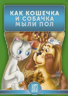 КАК КОШЕЧКА И СОБАЧКА МЫЛИ ПОЛ мультик kak-koshechka-i-sobachka-myli-pol-versiya-s-tiflokommentariem-big