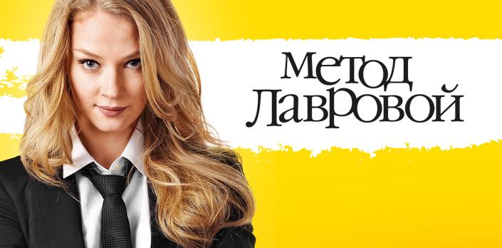Смотреть Метод Лавровой