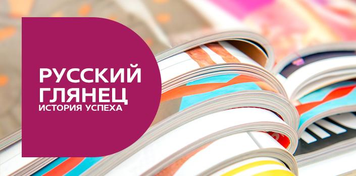 Смотреть Русский глянец: история успеха