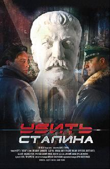 Смотреть Убить Сталина