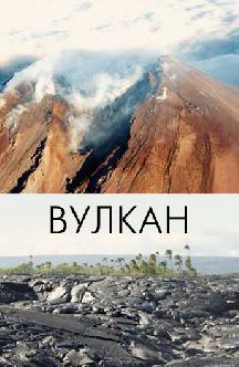 Смотреть Вулкан